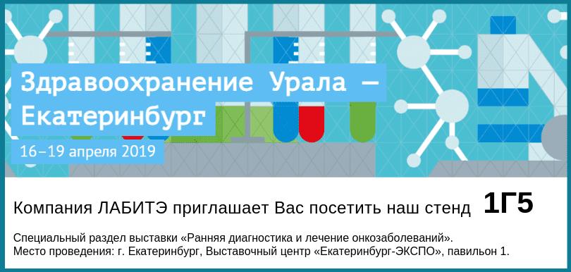Здравоохранение Урала Лабитэ
