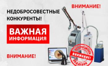 СО2 лазер Космопульс